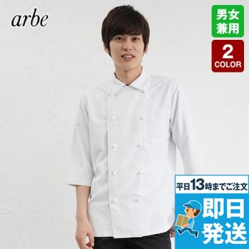 7753 チトセ(アルベ) ダブル五分袖/コックシャツ(男女兼用)