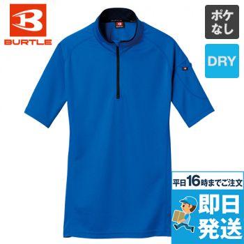 バートル 415 ドライメッシュ半袖ジップシャツ[左袖ポケット付](男女兼用)