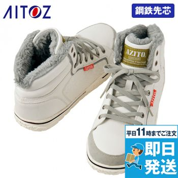 AZ51702 アイトス アジト 防寒用安全靴 スチール先芯