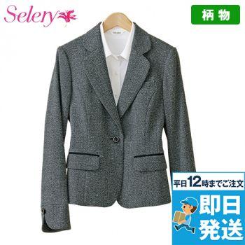 S-24460 SELERY(セロリー) ジャケット ツイード