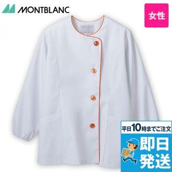 1-041 043 MONTBLANC 長袖/調理白衣(女性用・ゴム入り)