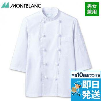 6-603 MONTBLANC コックコート/七分袖(男女兼用)