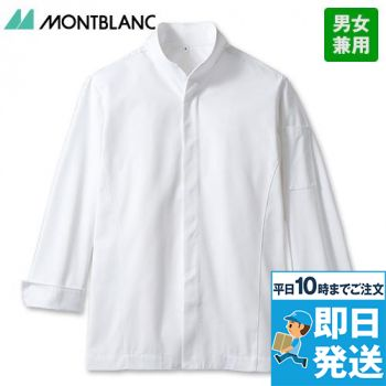 6-1031 1033 1037 MONTBLANC コックコート/長袖(男女兼用)スタンドカラー