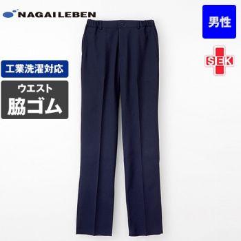 ML1133 ナガイレーベン(nagaileben) エムエル パンツ(男性用)