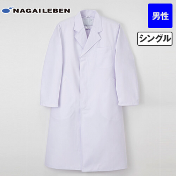 NP110 ナガイレーベン(nagaileben) エミット 男子シングル診察衣長袖