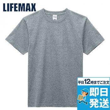 MS1149 LIFEMAX ヘビーウェイトTシャツ(6.2オンス) カラー 綿100%