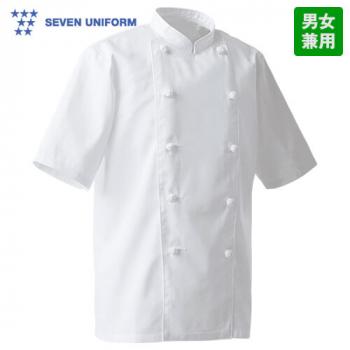AA499-0 セブンユニフォーム 半袖T/Cコックコート(男女兼用)
