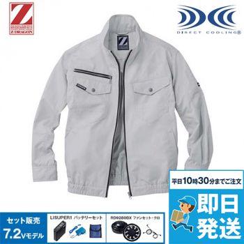 74080SET 自重堂Z-DRAGON 空調服 長袖ブルゾン ポリ100%