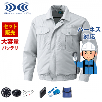 KU9054FSET 空調服 フルハーネス対応空調服(プラスチックドットボタン)