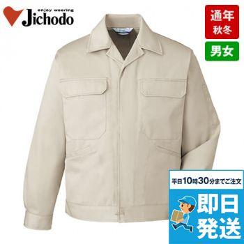 自重堂 3300 エコ製品制電ジャンパー(JIS T8118適合)