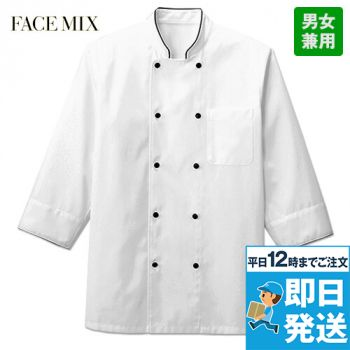 FB4513U FACEMIX コックシャツ/七分袖(男女兼用)