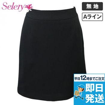 S-15980 15981 SELERY(セロリー) ニットなのに格段に涼しい!洗濯機で洗えるAラインスカート 無地 99-S15980