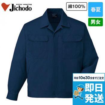 84600 自重堂 綿100%長袖ジャンパー
