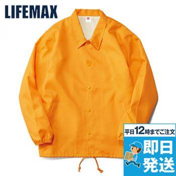 MJ0077 LIFEMAX コーチジャケット(裏地あり)
