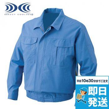 KU91730 [春夏用]空調服 綿難燃空調服(面ファスナー)