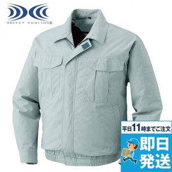 KU90550 [春夏用]空調服 綿100%長袖ブルゾン