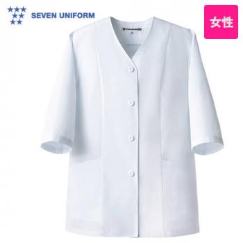 AA331-8 セブンユニフォーム 白衣コート/七分袖/襟なし(女性用)
