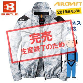 AC1121P バートル エアークラフト ハーネス対応 迷彩 長袖ブルゾン(男女兼用) ポリ100%