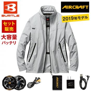 AC1111SET バートル エアークラフト[空調服]長袖ジャケット(男女兼用) ポリ100%