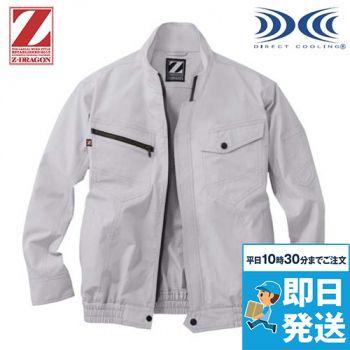 74020 自重堂Z-DRAGON 空調服 長袖ブルゾン