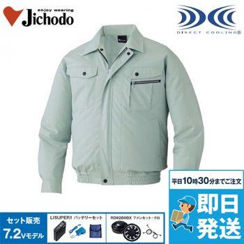 自重堂 87040SET [春夏用]空調服セット 制電 長袖ブルゾン