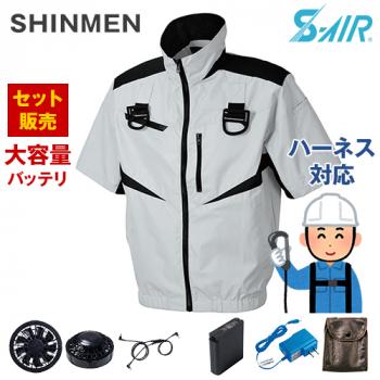 05951SET-K シンメン S-AIR フルハーネスショートジャケット