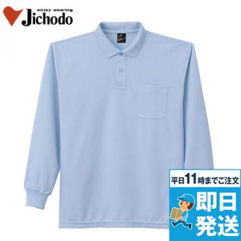 自重堂 84974 製品制電吸汗速乾長袖ポロシャツ(胸ポケット有り)(JIS T8118適合)