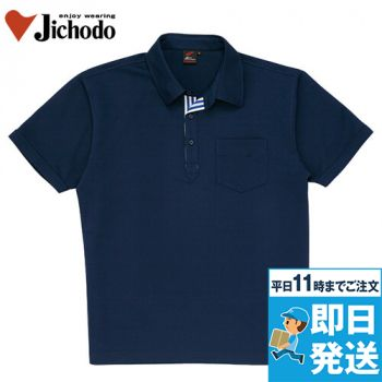 自重堂 85214 半袖/ドライポロシャツ(男女兼用)