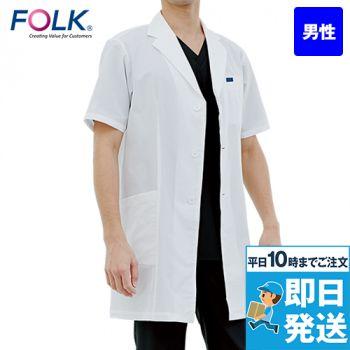 1529PH FOLK(フォーク)ドクターコート(男性用)