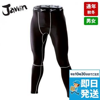 自重堂JAWIN 52001 吸汗速乾ロングコンプレッションパンツ