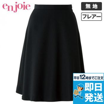 en joie(アンジョア) 51653 Aラインが美しいエレガントなフレアースカート 無地