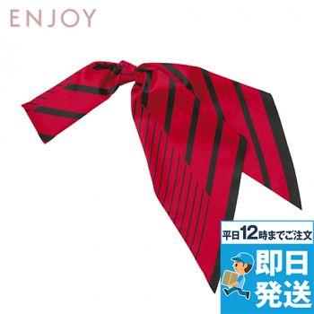 EAZ600 enjoy モードにスタイリングできるバイカラーのロングスカーフ