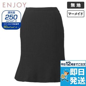 ESS623 enjoy [通年]マーメイドスカート 無地 98-ESS623