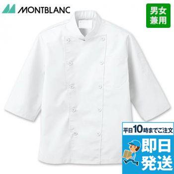 6-821 827 837 MONTBLANC 七分袖/コックコート(男女兼用)