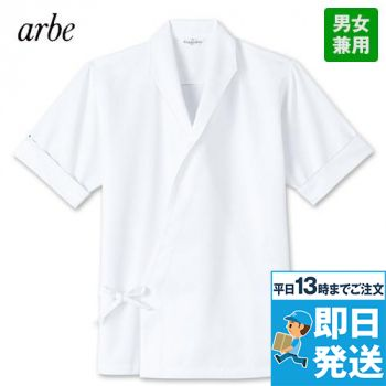 DN-8213 チトセ(アルベ) 半袖/ジンベイ(男女兼用)