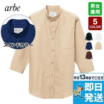 EP-8361 チトセ(アルベ) 七分袖/スタンダードカラーシャツ(男女兼用)
