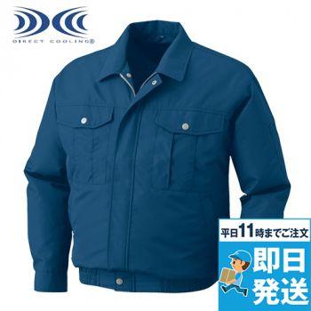 KU90540 [春夏用]空調服 長袖ブルゾン ポリ100%