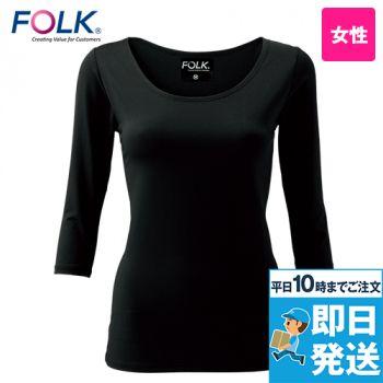 9003 FOLK(フォーク) 7.5分袖ぽかぽかカットソー(女性用)