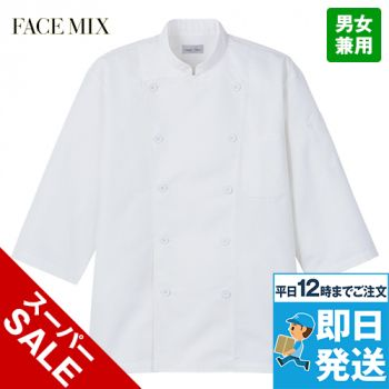 FB4552U FACEMIX コックシャツ(男女兼用)