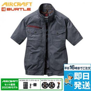 AC7146SET バートル エアークラ