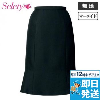 S-15610 SELERY(セロリー) [通年]洗ったらすぐに乾く!イージーケアのマーメイドスカート 無地 99-S15610