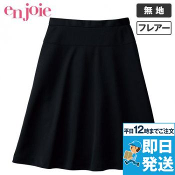 en joie(アンジョア) 51513 ソフトな膨らみと光沢感が魅力のフレアースカート 無地 93-51513