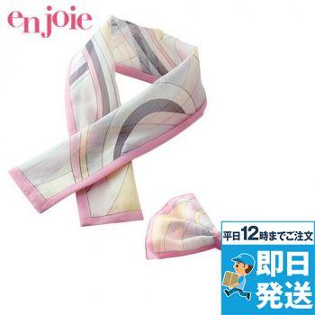 en joie(アンジョア) OP113 スカーフ&リボン 93-OP113