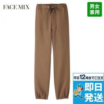 FP6702U FACEMIX 作務衣(下衣)(男女兼用)