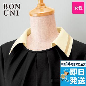 18208 BONUNI(ボストン商会) 替カラー(78-16206専用)