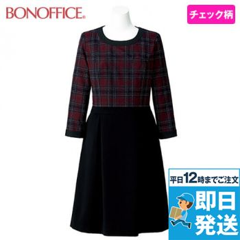 LO5104 BONMAX/シャンテ ワンピース(女性用) タータンチェック柄