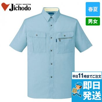 自重堂 46014 [春夏用]形態安定 半袖シャツ