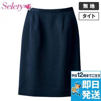 S-16381 SELERY(セロリー) 夏涼しく、冬暖かい!ニット素材のタイトスカート 無地