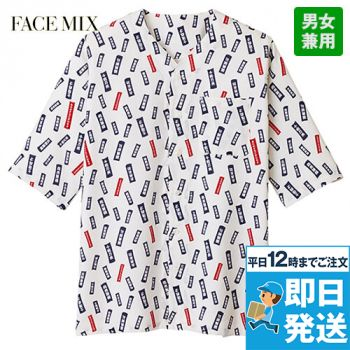 FB4539U FACEMIX 和プリントシャツ(のぼり)(男女兼用)