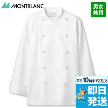 KS6621-2 MONTBLANC 長袖/コックコート(男女兼用)